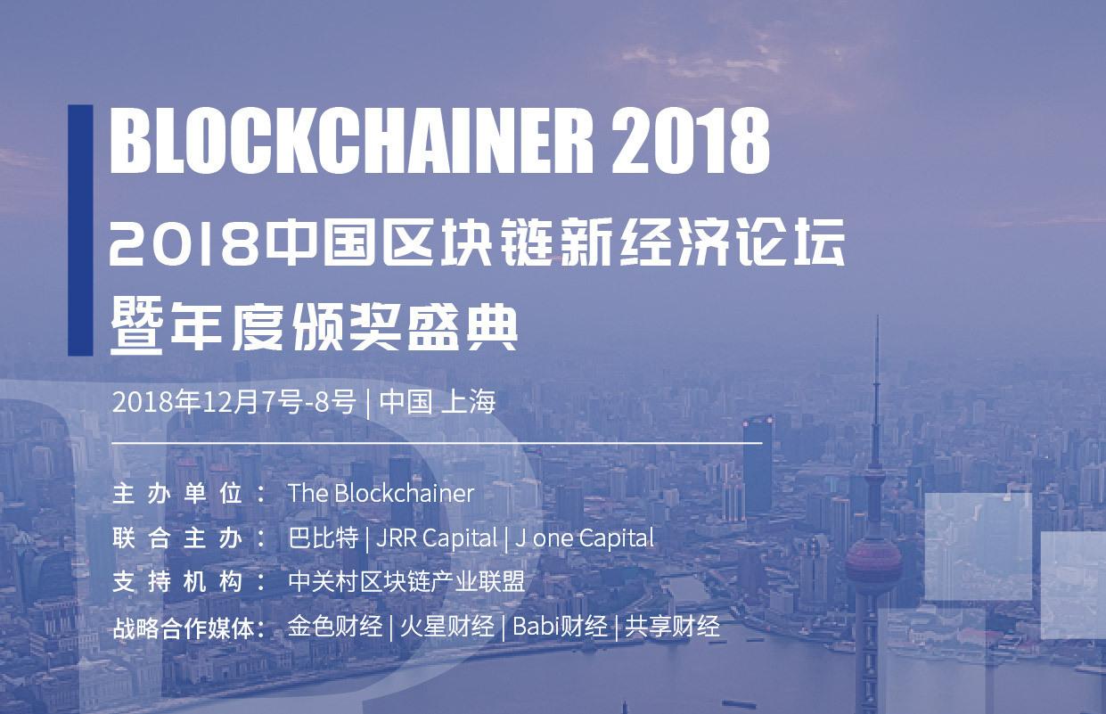 2018中国区块链新经济论坛暨年度颁奖盛典