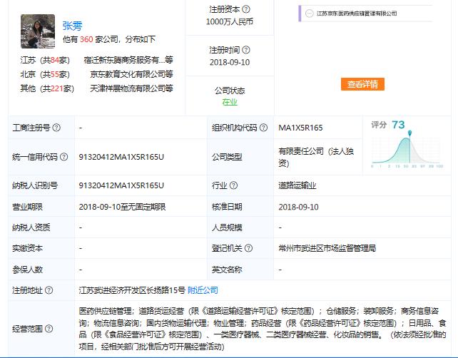 京東進軍醫藥供應鏈,劉強東出任總經理