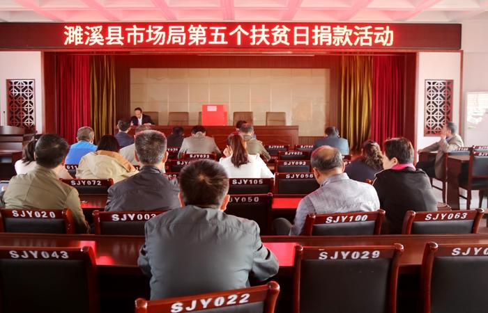 安徽省濉溪县市场局积极开展第五个扶贫日公益募捐活动