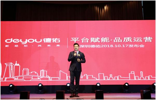 深圳德佑举办品牌发布盛典 用心为鹏城市民提供优质房产服务