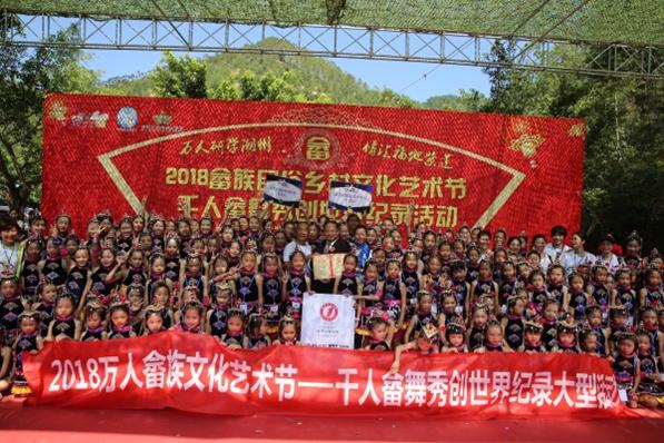 千人齐跳畲舞创世界纪录,万人研学潮州造紫莲福地传奇-焦点中国网