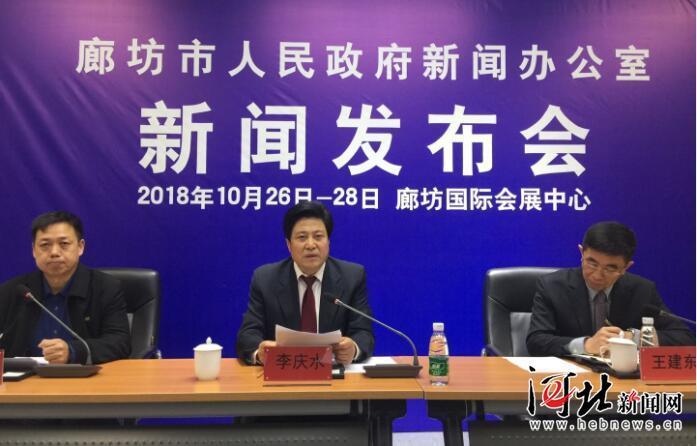 2018中国(廊坊)国际有机食
