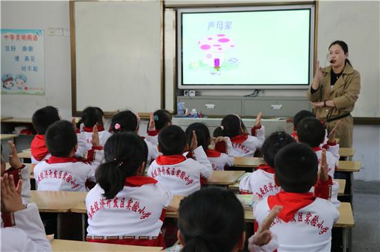 红小集团淮安经济开发区实验小学开展一年级课堂常规评比活动