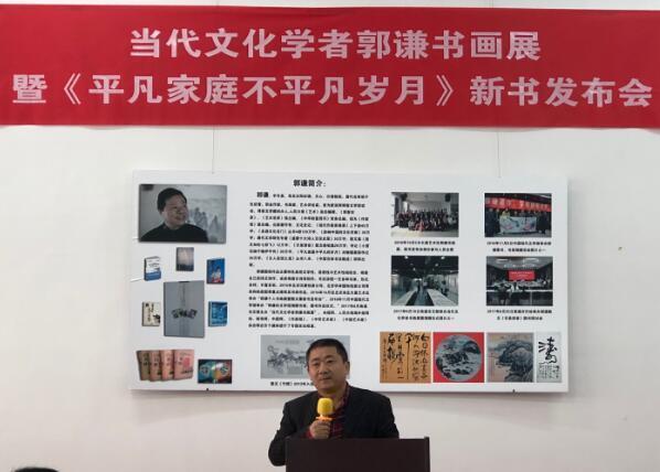 当代文化学者郭谦书画展暨《平凡家庭不平凡的岁月》新书发布会在宋庄举行