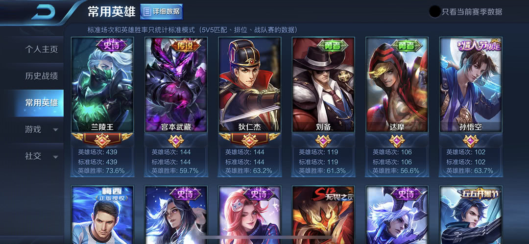 王者荣耀:朕哥70胜率兰陵王铭文秘籍,大神排行榜就是不一样-www.wangexing.com