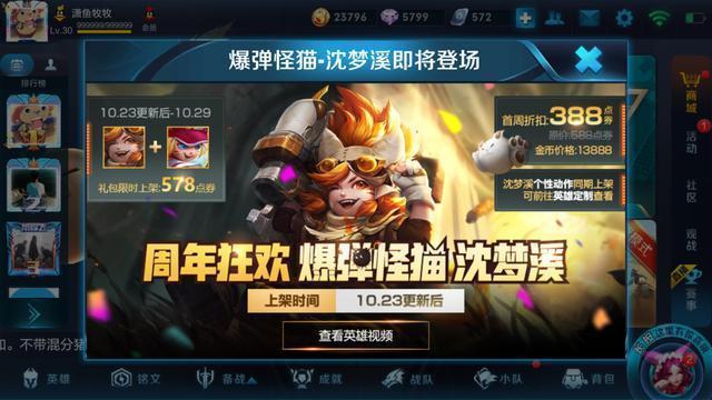 王者荣耀:新英雄沈梦溪23日上线!类似lol中的炸弹人