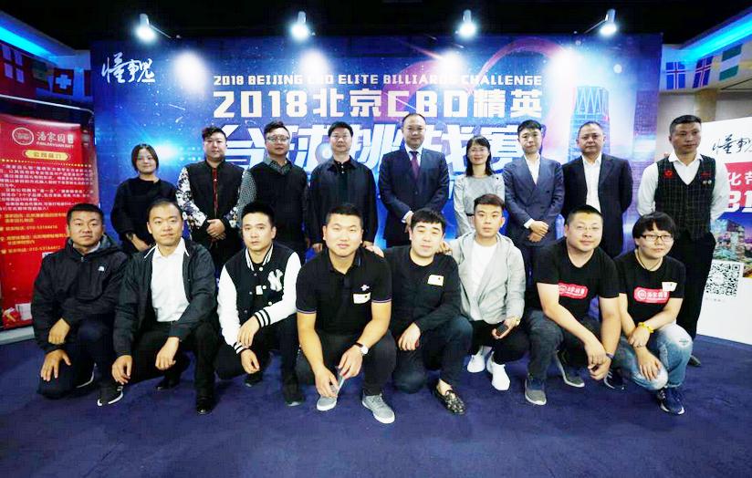 2018 北京 CBD 精英台球挑战赛圆满闭幕