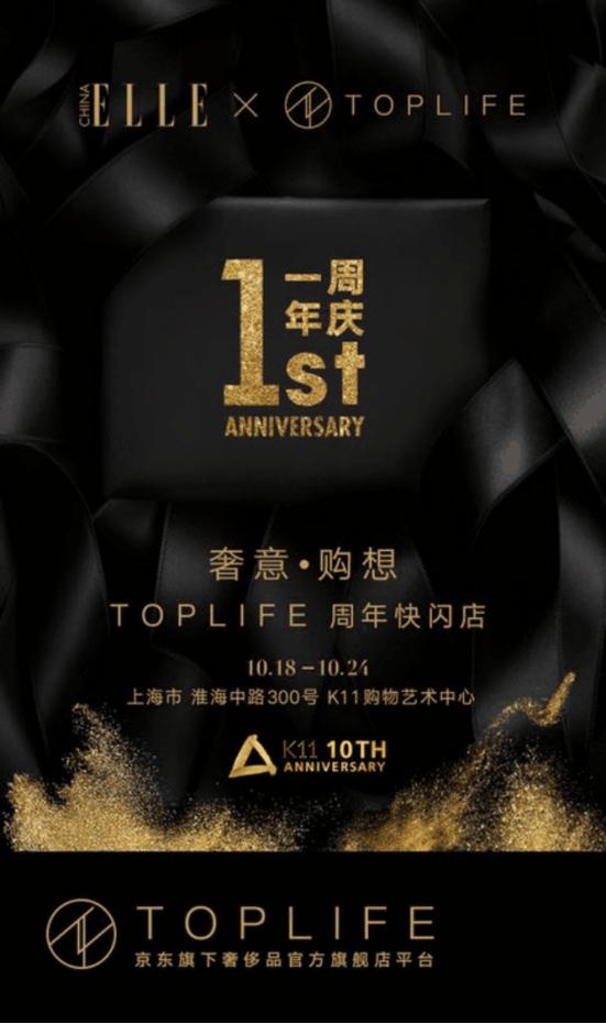 """京东TOPLIFE迎来""""周岁礼"""" 携手顶级时尚品牌开启""""奢意·购想""""狂欢"""