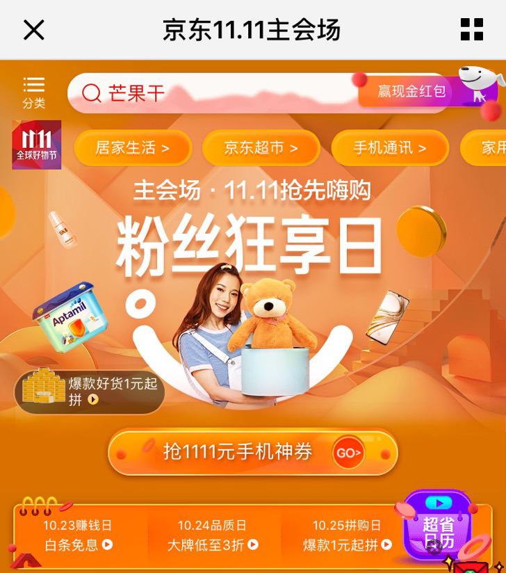 京东微信手Q购物11.11_FUN肆购!好物+好玩的狂欢大促即将来袭