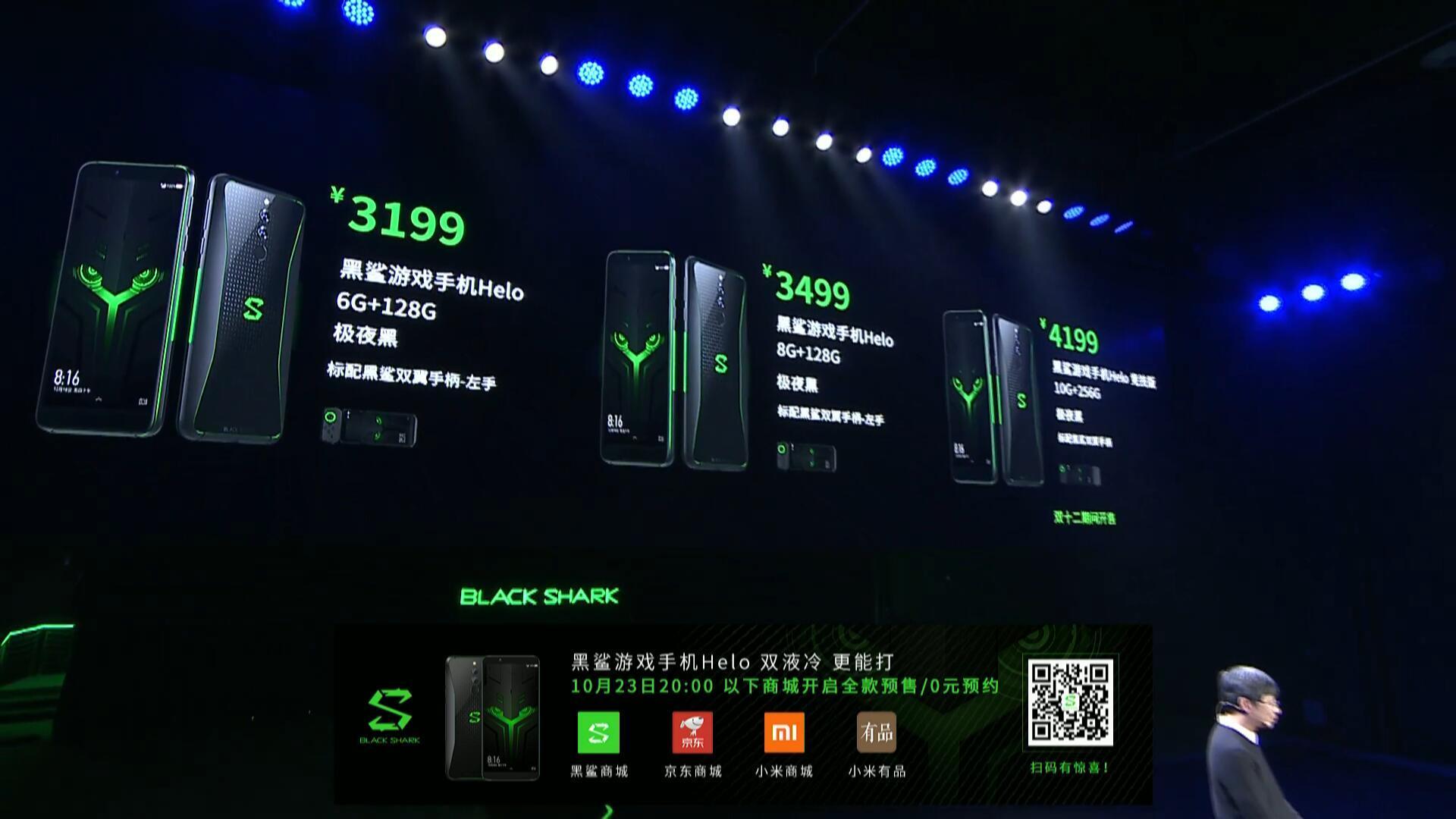 黑鲨新款游戏手机Helo发布,张大仙荣当黑鲨首席体验官