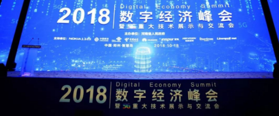 爱数亮相2018数字经济峰会,与云政数据达成战略合作