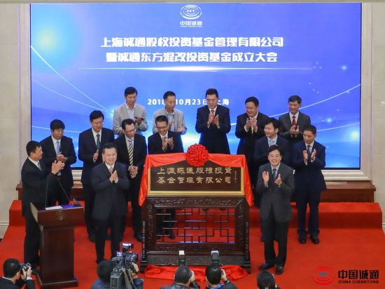 诚通东方混改投资基金在上海成立