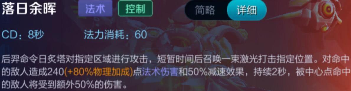 """王者版本更新后,射手后羿一跃成为""""T0""""级别"""