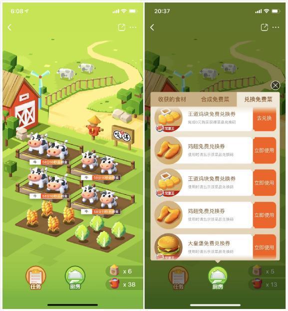 养鸡养牛兑换真实食物 口碑农场小游戏火了的照片 - 3