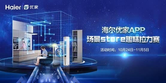 海尔优家APP作为智慧家庭总入口 以无感体验C位出道-焦点中国网