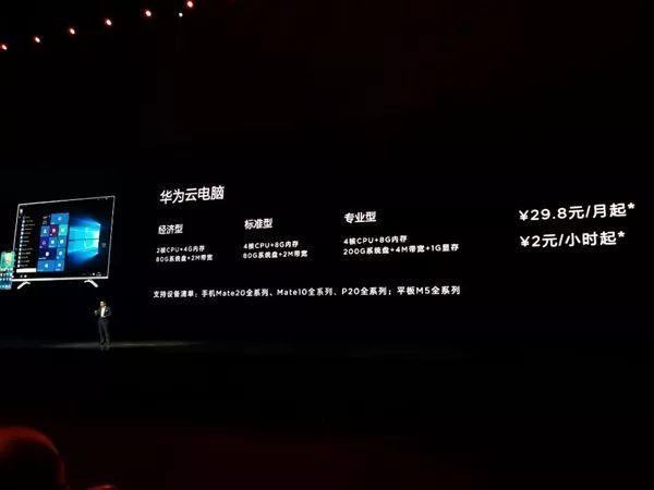 华为Mate 20系列中国四款齐发:顶配12999元的照片 - 10