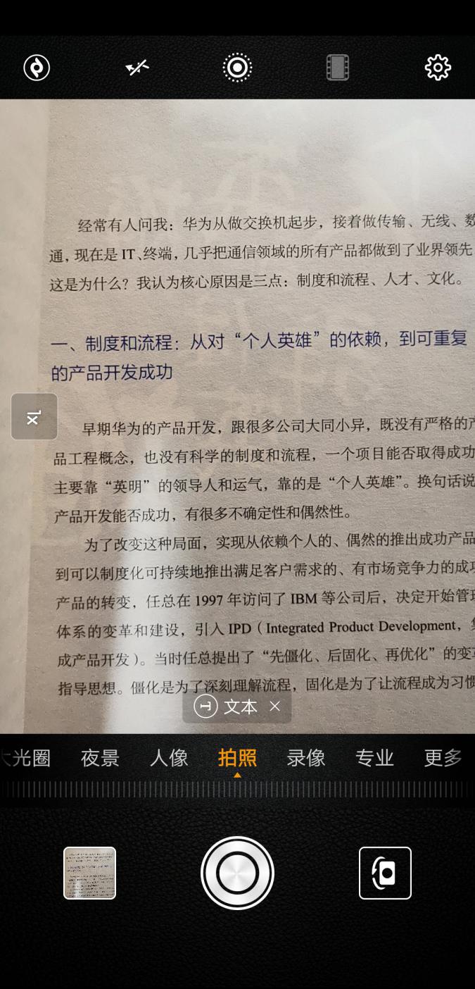 华为Mate 20首发评测 全球首颗7纳米手机芯片麒麟980加持的照片 - 52