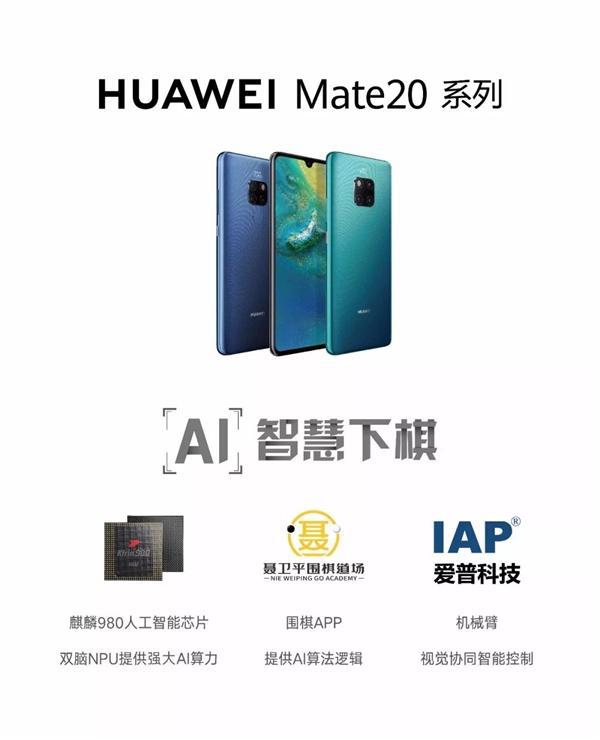 华为Mate 20首发评测 全球首颗7纳米手机芯片麒麟980加持的照片 - 51