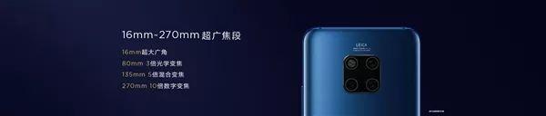 华为Mate 20系列中国四款齐发:顶配12999元的照片 - 43