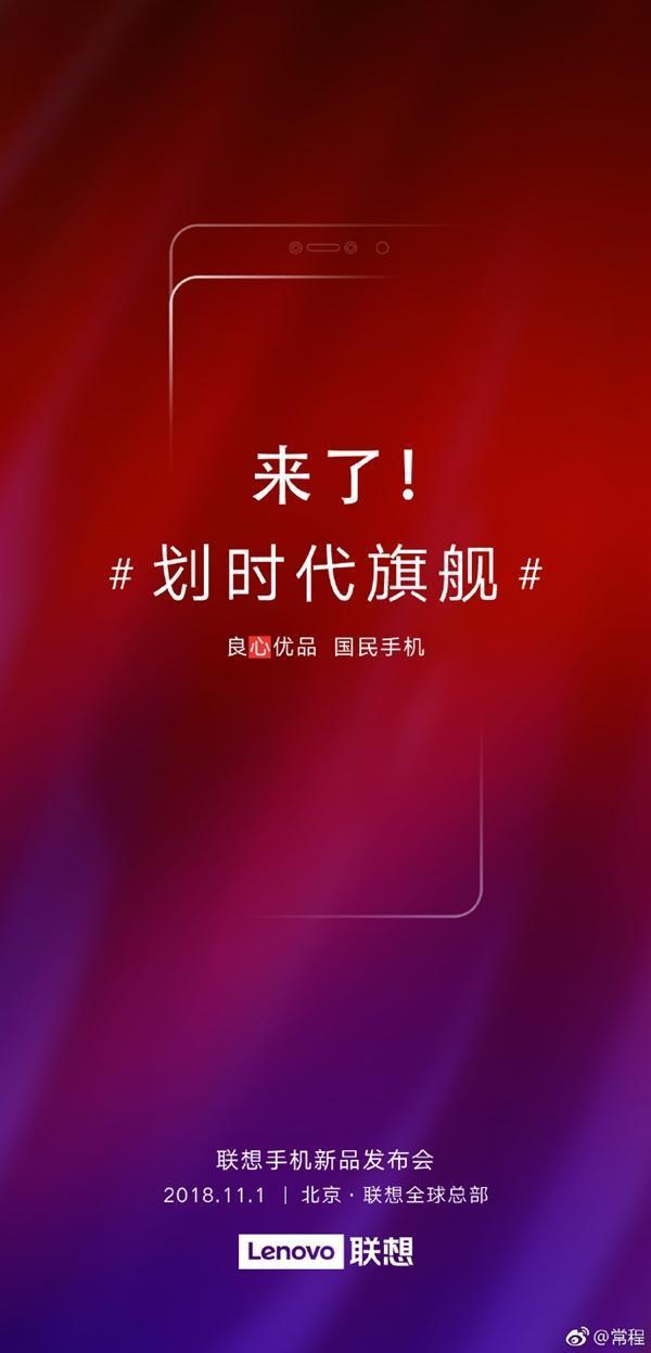 联想新旗舰Z5 Pro重磅功能官宣:全球最贵的屏下指纹的照片 - 4