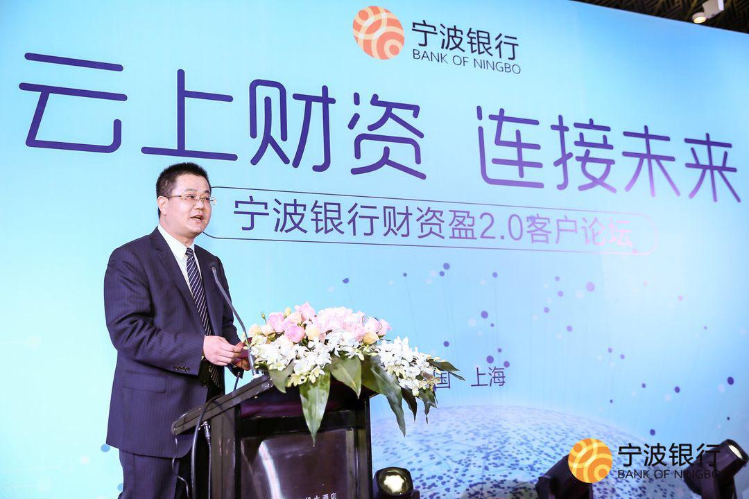云上财资 连接未来——宁波银行上海分行启动财资盈2.0论坛活动