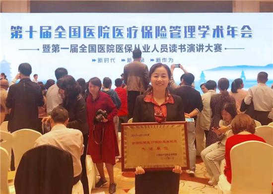 淮安市一院喜获全国医院医疗保险先进单位荣誉称号