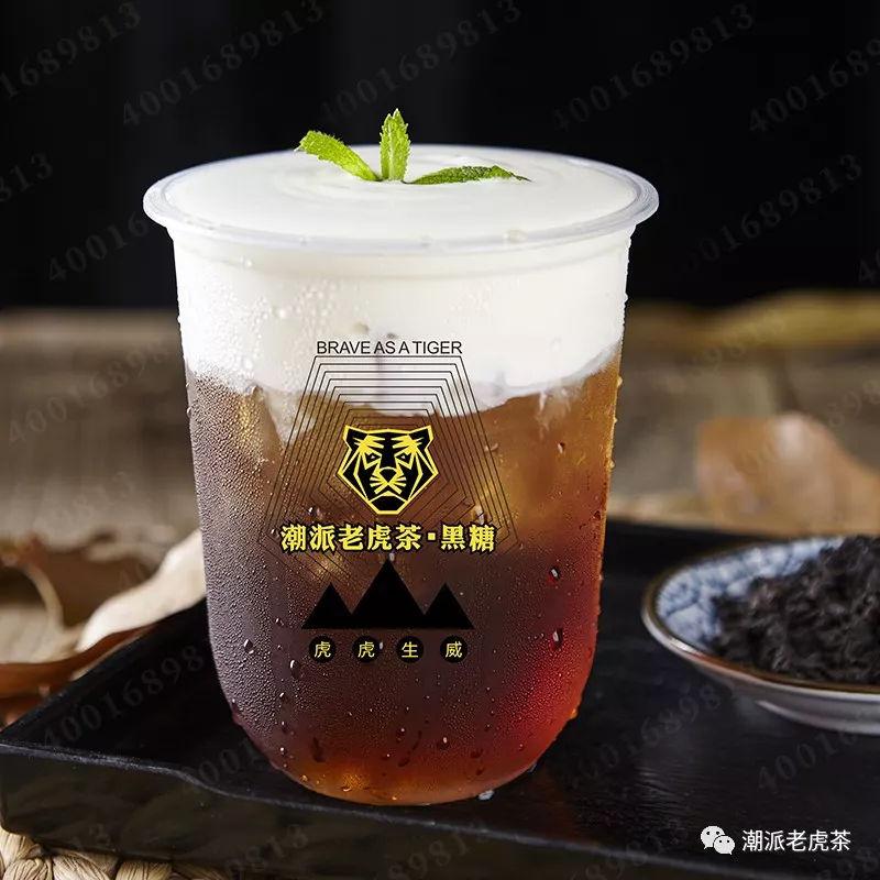 潮派老虎茶