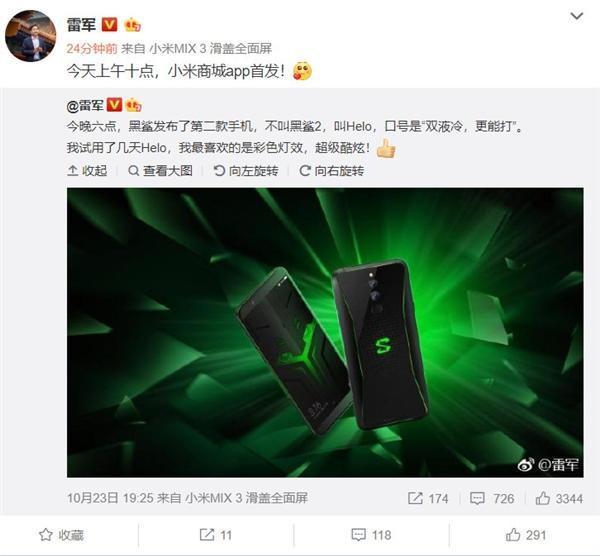 全球首款10GB内存 黑鲨游戏手机Helo小米商城首发的照片 - 2