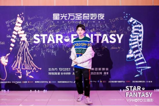 新生代歌手尹辰安受邀出席星光万圣奇妙夜