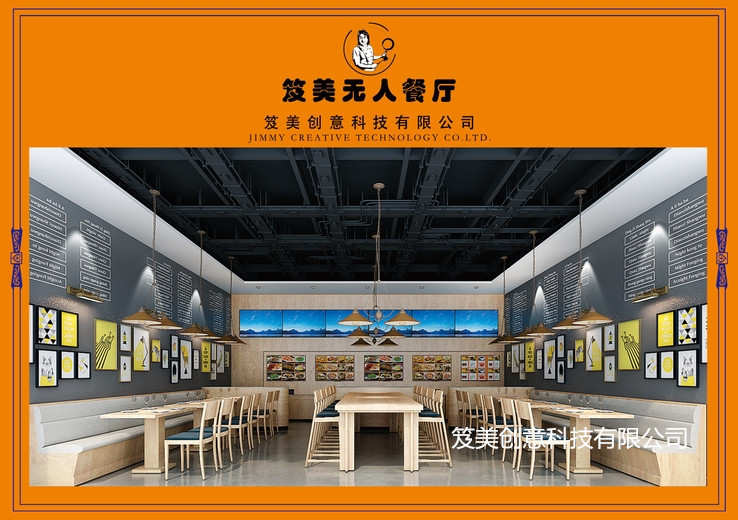 笈美无人餐厅,给传统餐饮行业带来什么影响?