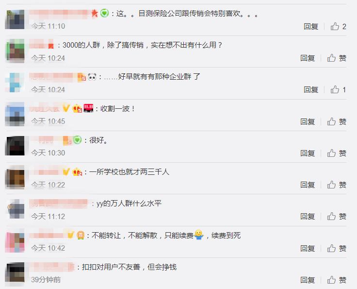 QQ上线3000人群聊功能 网友:QQ能赚钱是真的的照片 - 4