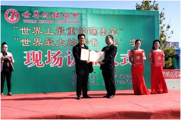 黄鸿君创最重蘸墨笔、最大榜书龙字两项世界纪录-焦点中国网