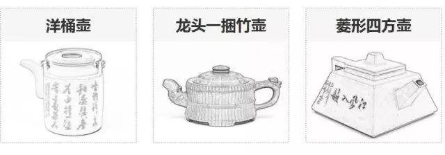 洋桶壶-龙头一捆竹壶-菱形四方壶