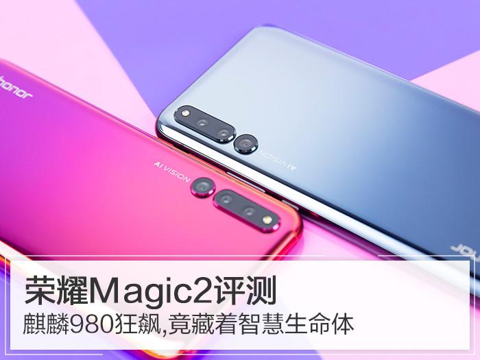 荣耀Magic2评测:麒麟980狂飙,竟藏着智慧生命体的照片 - 2