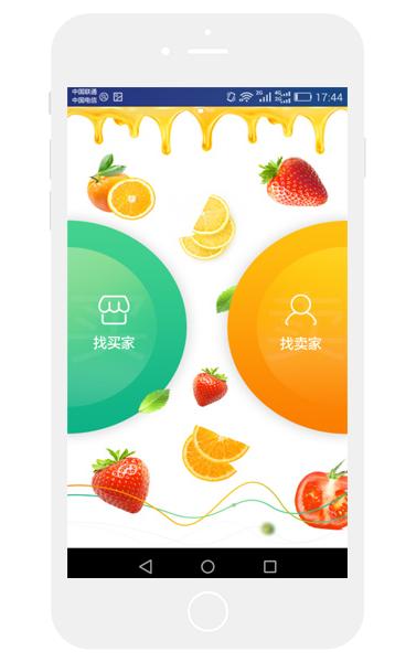 水果生鲜电商手机应用软件开发