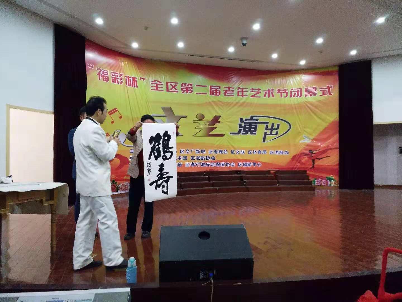 """淮安区第二届""""福彩杯""""老年艺术节圆满落幕"""