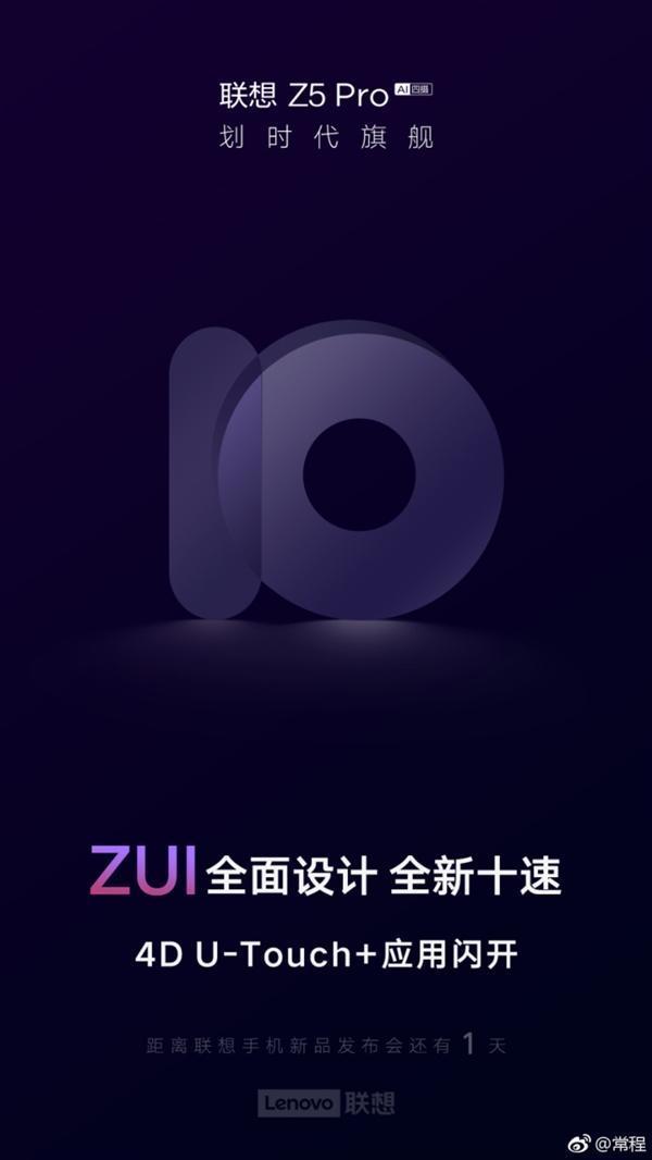 联想新旗舰Z5 Pro真机提前曝光:超窄边惊艳 搭载ZUI 10系统的照片 - 5