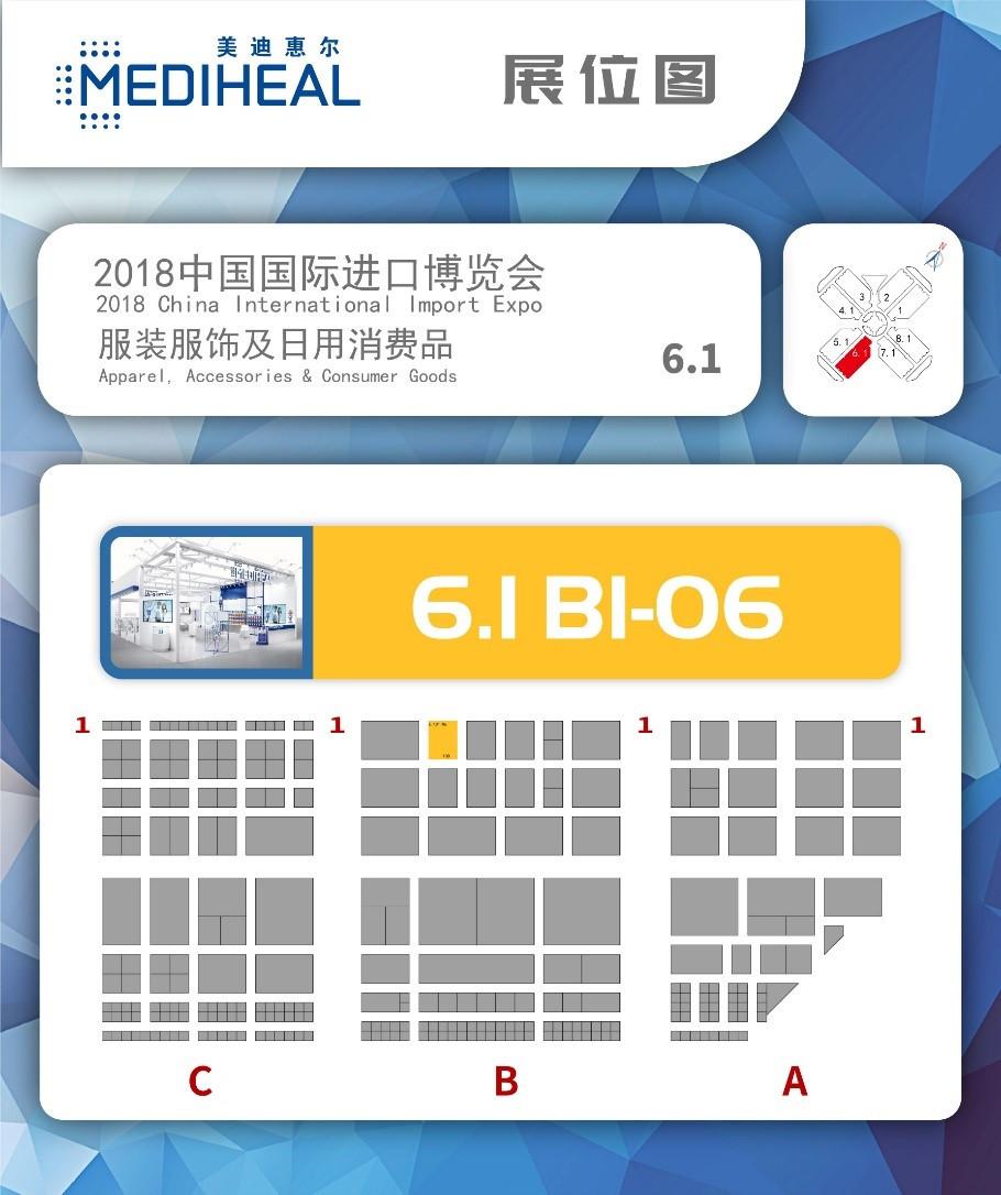 美迪惠尔携全线产品,参加首届中国国际进口博览会