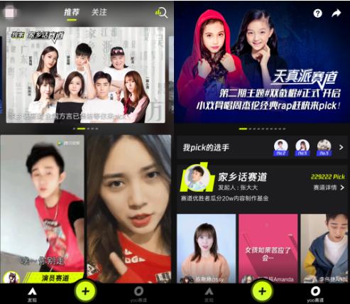 腾讯yoo视频正式发布,打造精品原创短视频平台