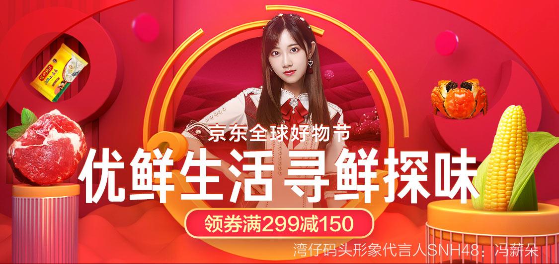 """京东11.11全球好物节 生鲜也疯狂 实惠优""""鲜""""一步!"""
