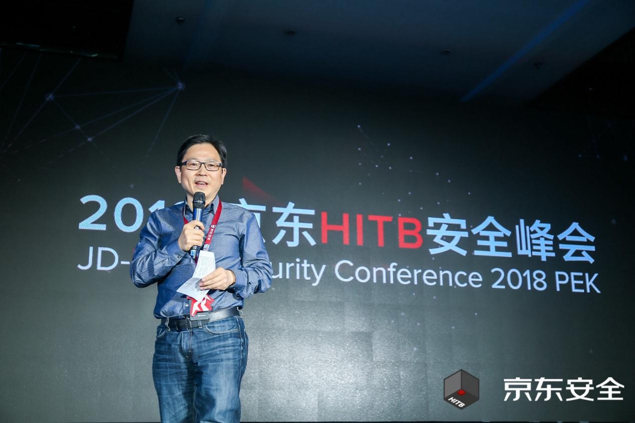 京东HITB安全峰会在京开幕 顶级安全大佬论道未来安全-最极客