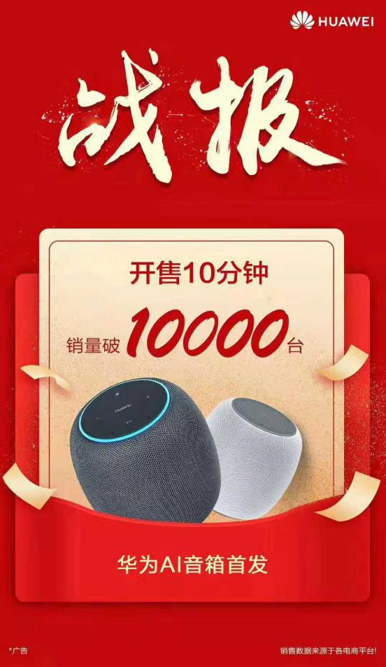华为AI音箱今起开售,好听好用百元级别不二之选