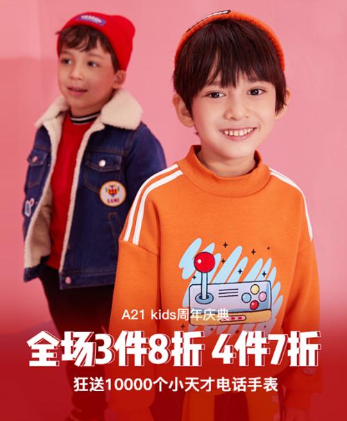 以纯A21转做童装?双11童装市场炙手可热