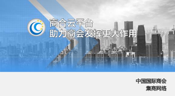 """中国国际商会""""商合云""""平台产品推介会即将举行赌外围足球"""