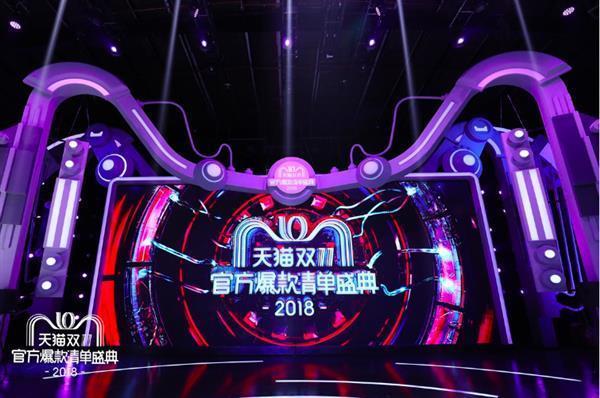 """天猫双11官方爆款清单发布 3000件必买爆品""""手慢无""""的照片 - 1"""