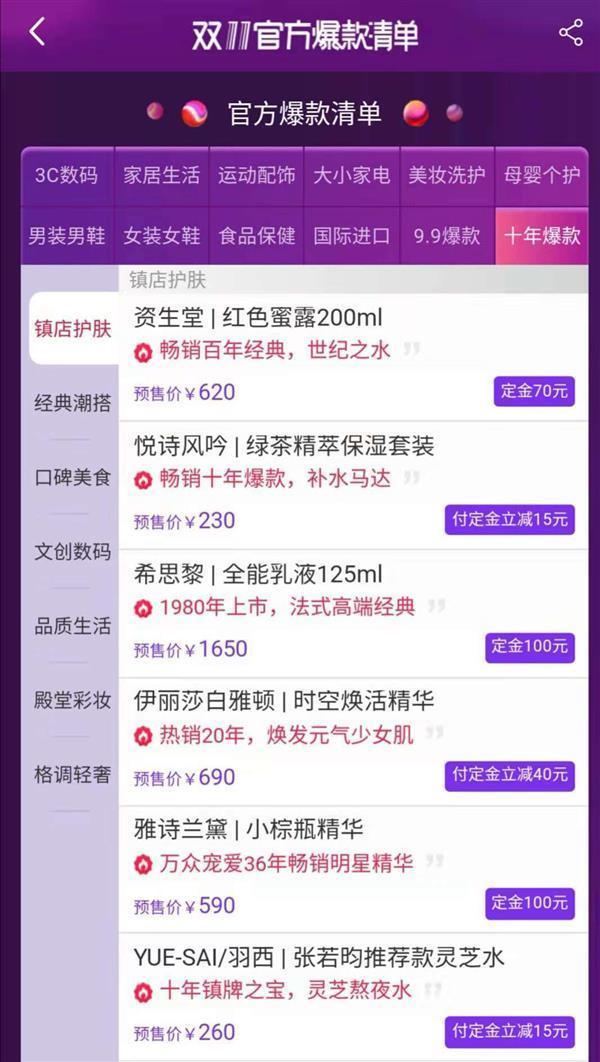 """天猫双11官方爆款清单发布 3000件必买爆品""""手慢无""""的照片 - 3"""