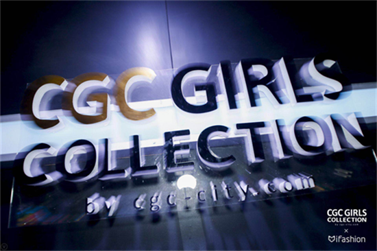 潮品闪耀 CGC Girls Collection潮流女孩盛典盛大落幕