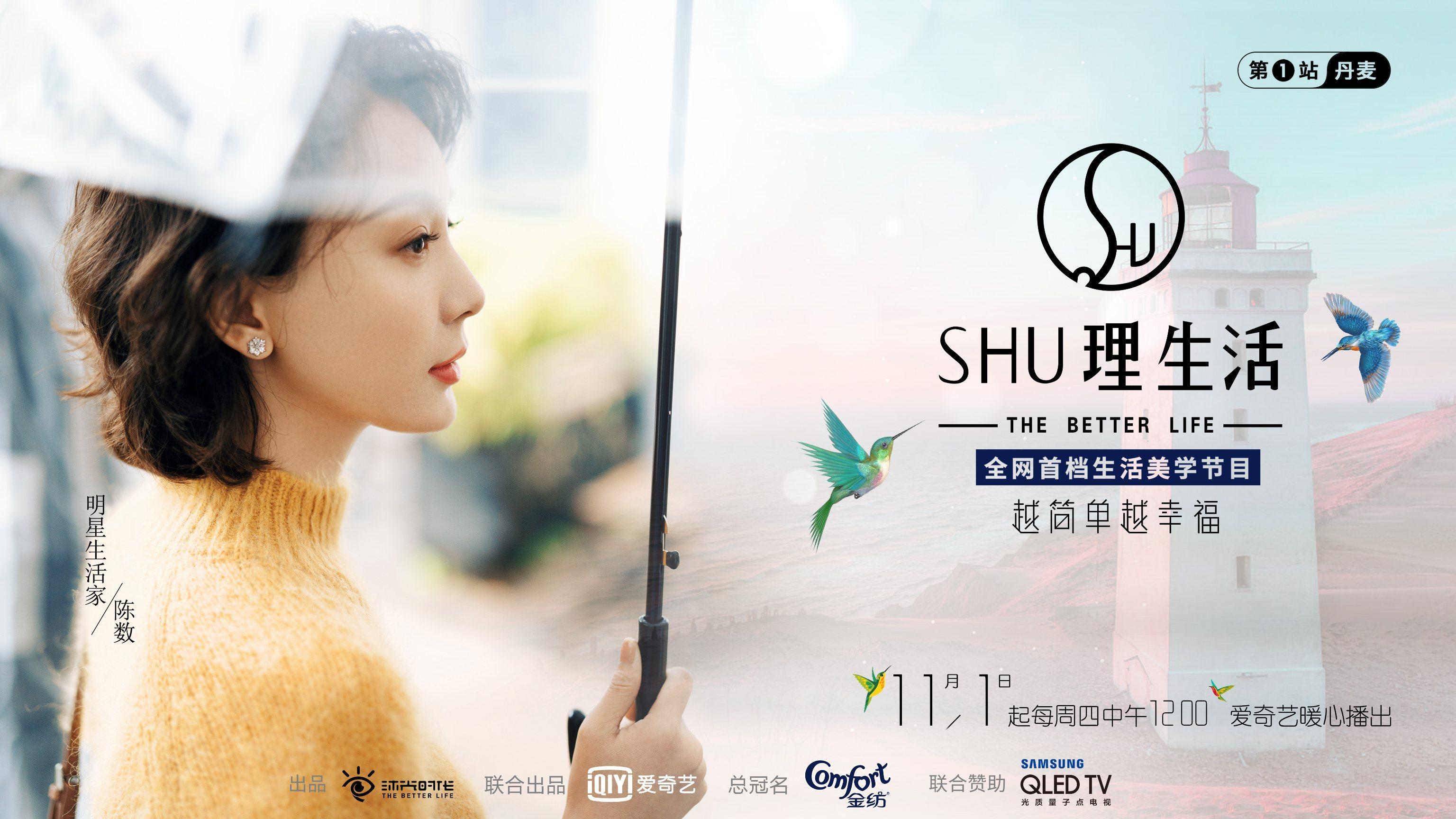 《SHU理生活》举行开播发布会 幸福的定义是向内行走 向美而生