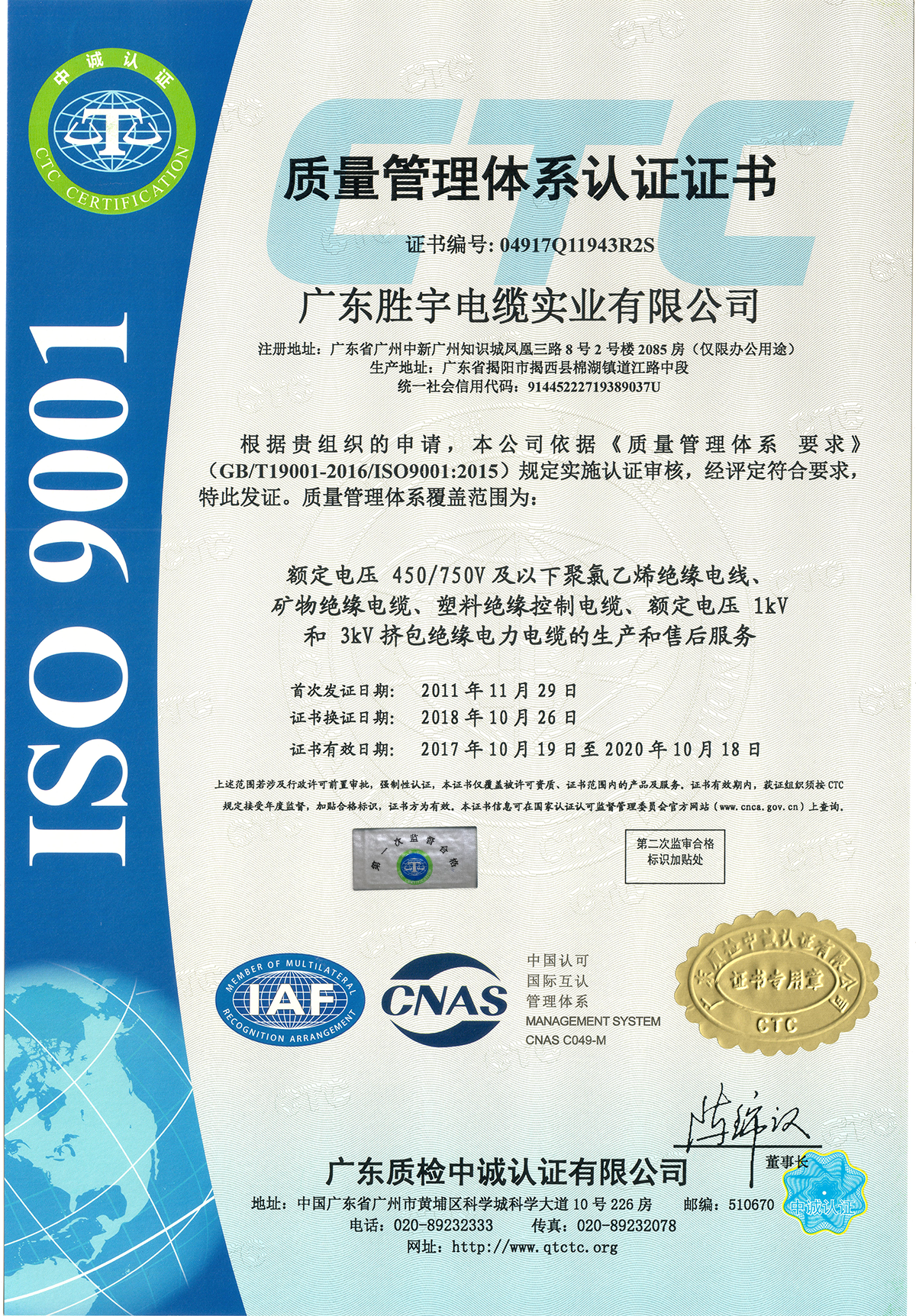 ISO9001质量管理体系认证证书 矿物绝缘电缆