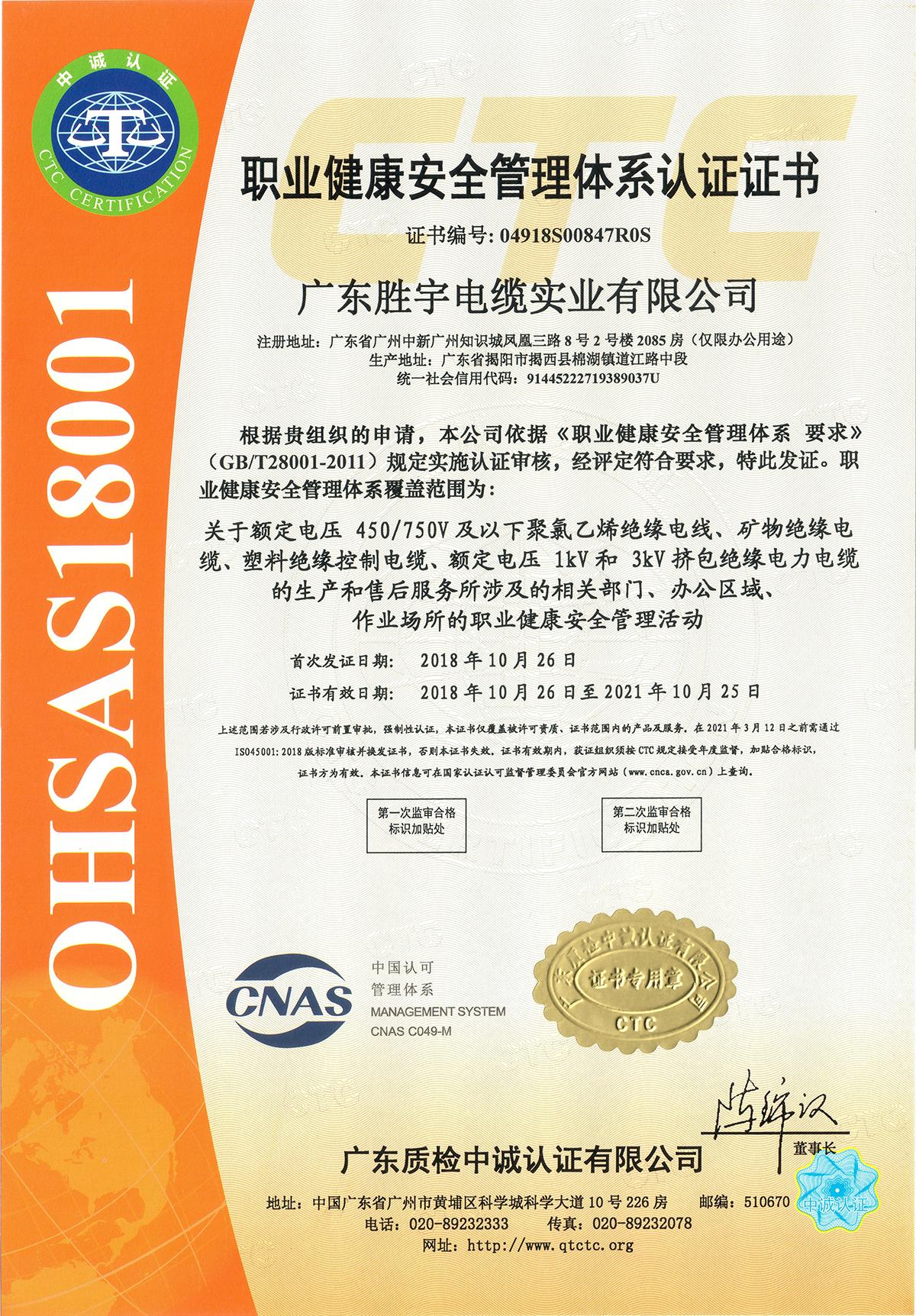 OHSAS18001职业健康安全管理体系认证证书矿物绝缘电缆